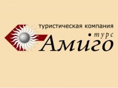 Амиго-турс