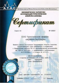 Сертификат туристической фирмы