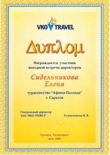 Диплом туристического оператора Афина Паллада