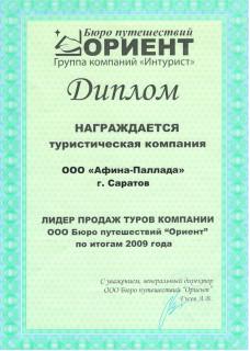 Диплом туристической компании Афина Паллада