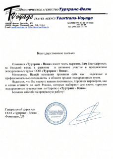 Благодарственное письмо туристическому агентству Афина Паллада