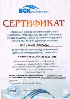 Сертификат на осуществление туристической деятельности