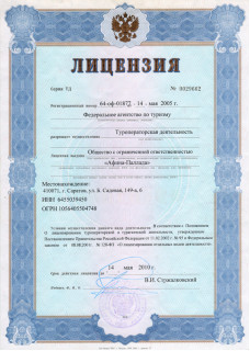 Лицензия туристической фирмы Афина Паллада