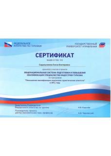 Сертификат федерального агентства туризма