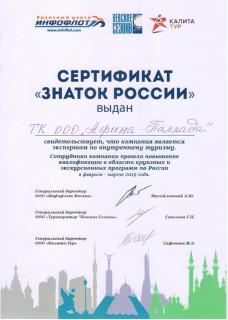 Сертификат Знаток России