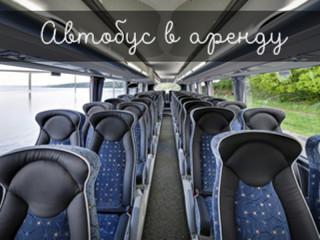 Заказ туристического автобуса