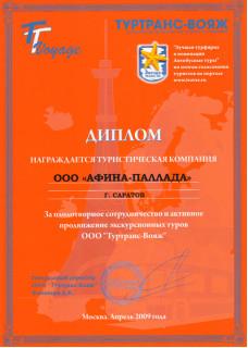 Диплом туристической фирмы Афина Паллада