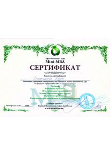 Сертификат о прохождении практического курса