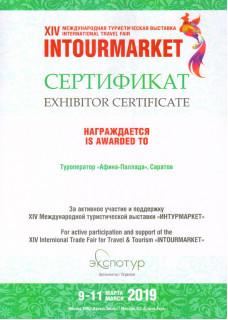 Сертификат Международной туристической выставки