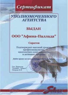Сертификат уполномоченного туристического оператора