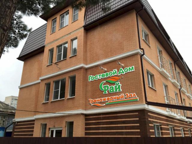 Гостевой дом Рай